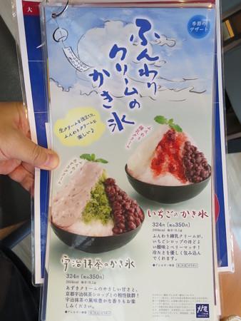 大戸屋 上越大日店 ふんわりクリームのかき氷メニュー(期間限定)