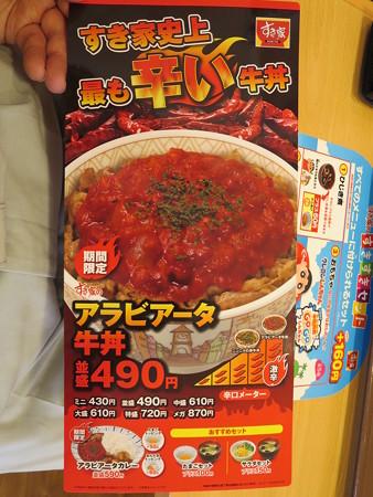 すき家 上越高土店 アラビアータ牛丼(期間限定)メニュー