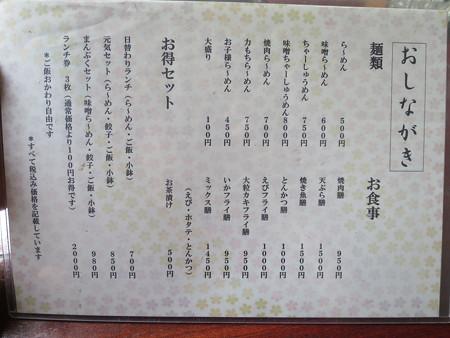お食事処神明坂 メニュー1