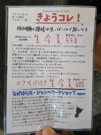 讃岐うどん房 鶴越 きょうコレ!生冷麦メニュー(期間限定)