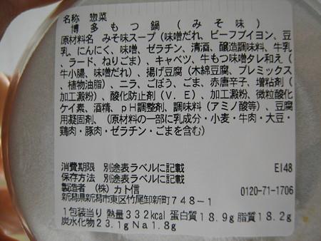 セブンイレブン 博多もつ鍋(みそ味) 原料等
