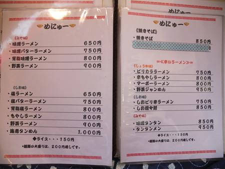宝来軒 木田店 メニュー2