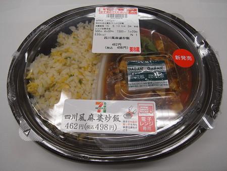 セブンイレブン 四川風麻婆炒飯 パッケージ