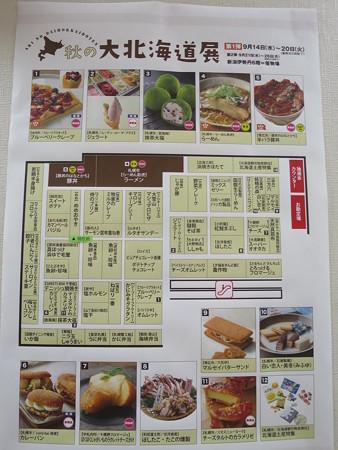 新潟伊勢丹 秋の大北海道展2016会場マップ