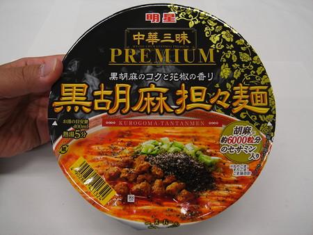 明星 中華三昧PREMIUM 黒胡麻担々麺 パッケージ