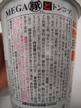 エースコック MEGA豚 どトンコツラーメン 原料等
