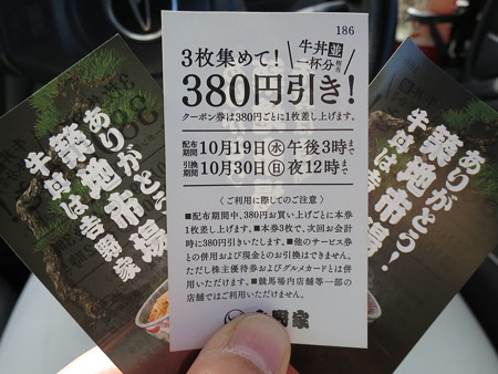 吉野家 上越高田店 「ありがとう築地市場」3枚集めて380円引きキャンペーン チケット
