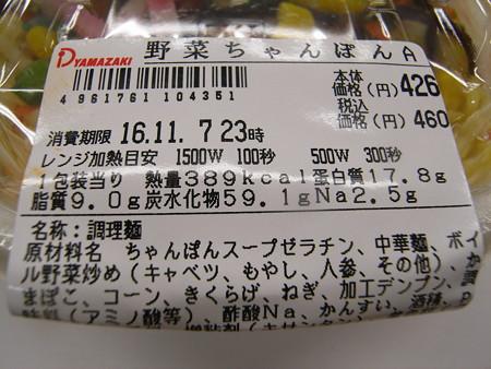 デイリーヤマザキ 野菜ちゃんぽん 原料等