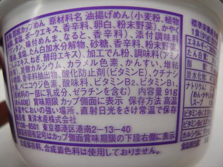 東洋水産 マルちゃん 激めん ワンタンメン 原料等
