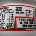 写真: 寿がきや カップ赤からラーメン赤5番 栄養成分等