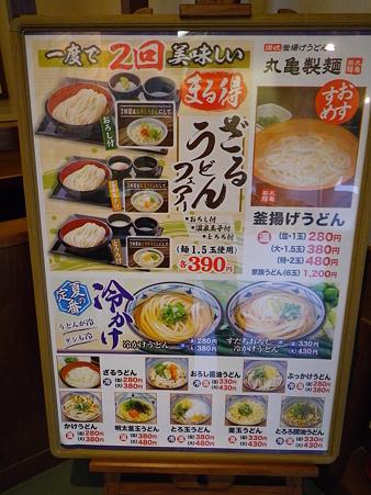 丸亀製麺 夏メニュー