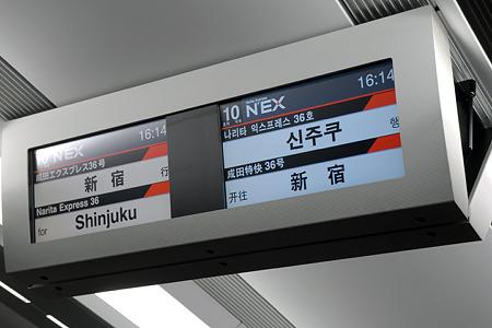 N'EX 成田エクスプレス E259系 車内 4カ国語の行き先案内