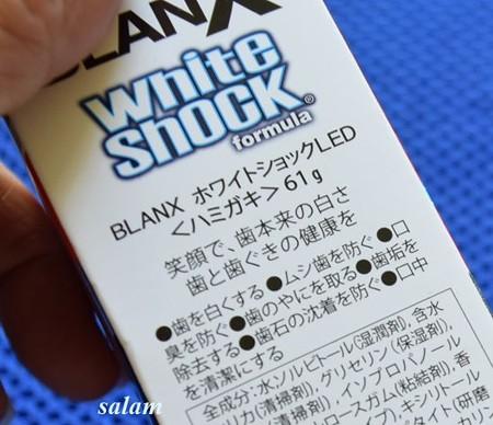 ブランクス ホワイトショックLED