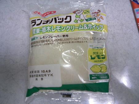 レモン牛乳のランチパック