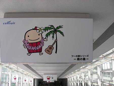 到着ロビーへ向かう道(4)