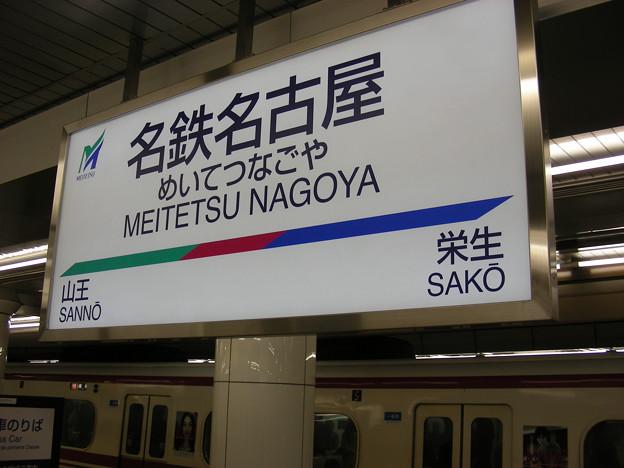 名鉄名古屋駅の駅名標 - 写真共有サイト「フォト蔵」