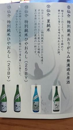 本日のお酒3