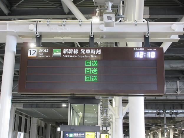 新函館北斗駅 12番線 発車時刻表