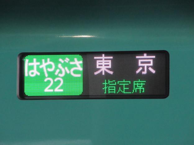 Photos: はやぶさ22号3