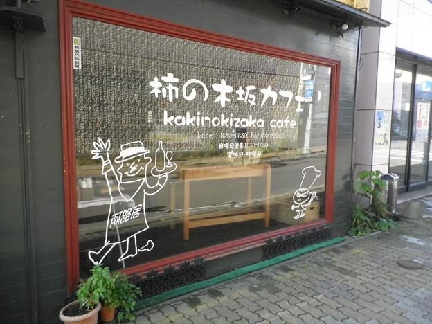 柿の木坂カフェ