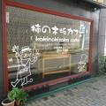 Photos: 柿の木坂カフェ