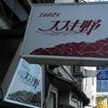 Photos: 薄野