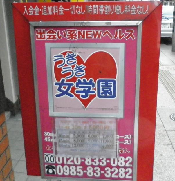 Photos: うきうき女学園