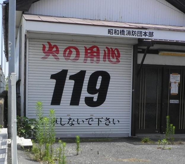 119番しないで?