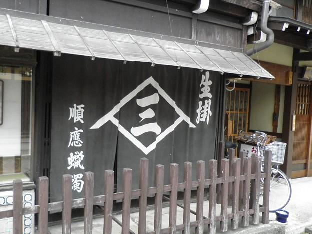 和蝋燭 三嶋商店