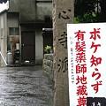 Photos: 警部補の矢部謙三さんに教えてあげたい