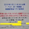 Photos: 「ペット」試写会当選ハガキ