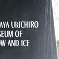 Photos: 雪の科学館