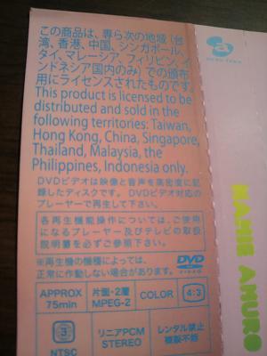 香港で買った日本のCDには…