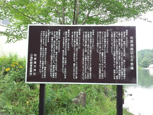 松原湖周辺七不思議。
