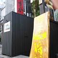 Photos: らーめん恵本将裕@中目黒(東京)