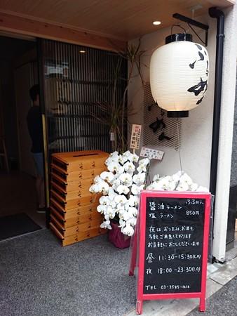 ふるめん@六本木一丁目(東京)