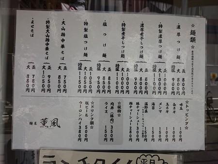 麺屋 薫風@不動前(東京)