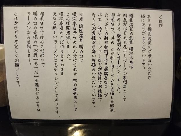 濃厚煮干しそば 麺匠 濱星 溝の口店@溝の口(神奈川)