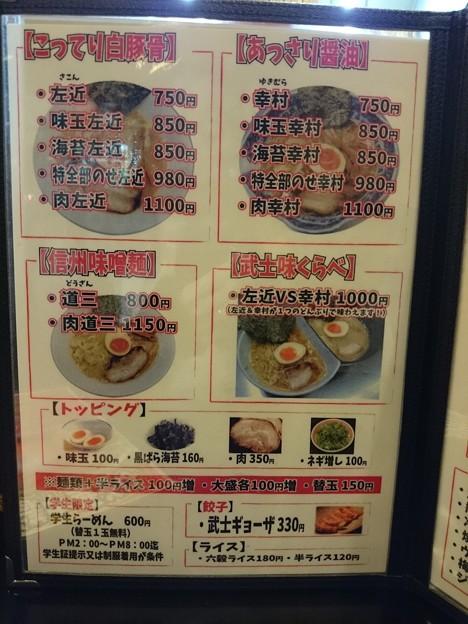 麺将 武士@上田(長野)