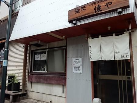 麺処 懐や@鷺沼(神奈川)