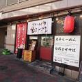 麺屋 一寸星@目黒(東京)