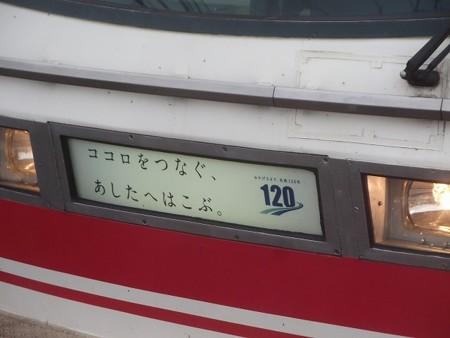1011_120thHM