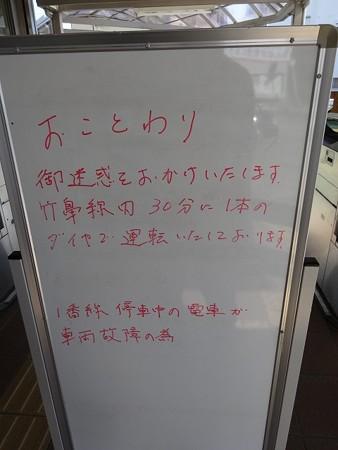 161018-ダイヤ乱れ