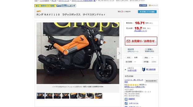 写真: FireShot Capture 041 - ホンダ NAVI110(CHOPS(株)グラン大阪_ - http___www.goobike.com_cgi-bin_search_spread.cgi