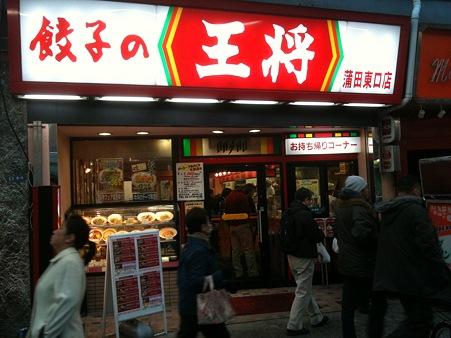 餃子の王将 蒲田東口店 外観