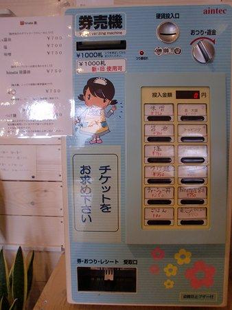 麺hinata屋 券売機