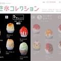 六本木のかき氷コレクションの甘夏かき氷