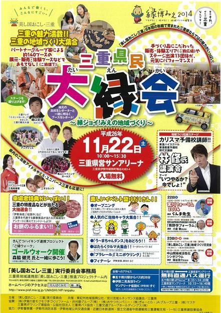 20141122三重県民大縁会 (1)