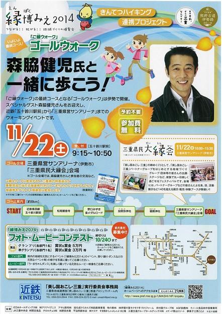 20141122 1200森脇健児氏と一緒に歩こう