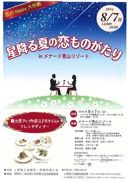 20160807 星降る夏の恋ものがたり (1)